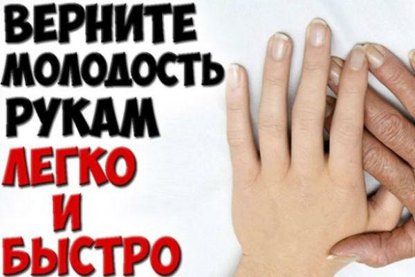 Как омолодить старые руки за 10 мин! Супер способ сделать руки молодыми в 60 лет! Видео